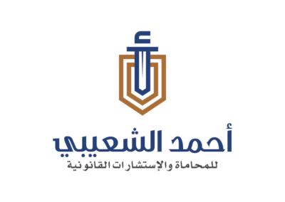 أحمد الشعيبي